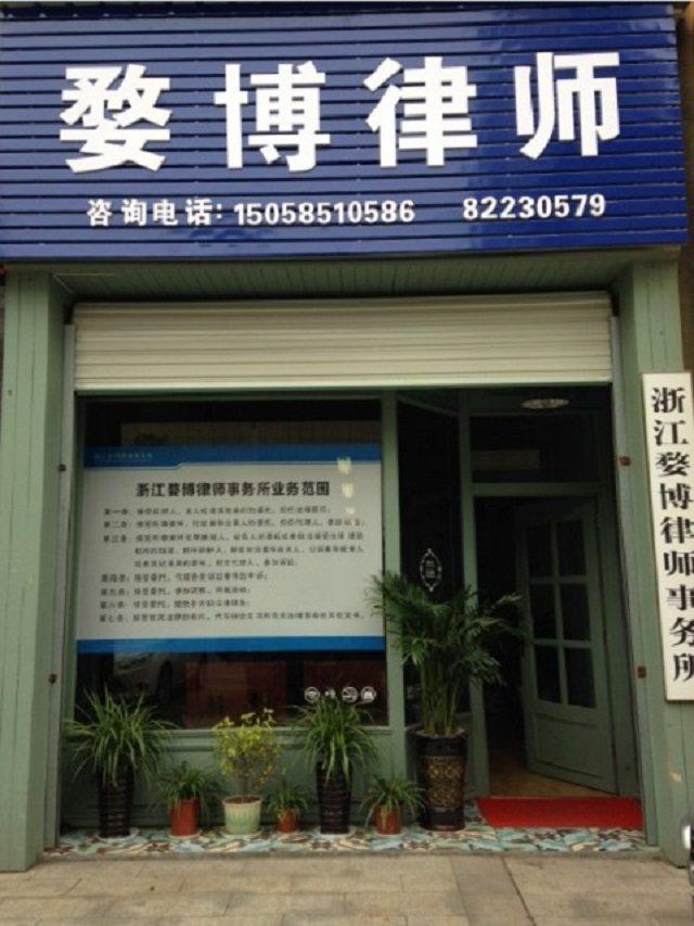 浙江婺博律师事务所