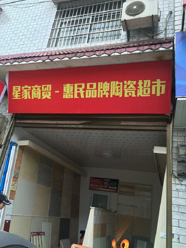 惠民品牌陶瓷超市