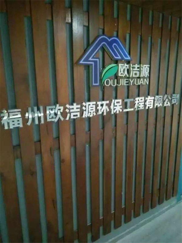 福州欧洁源环保工程有限公司