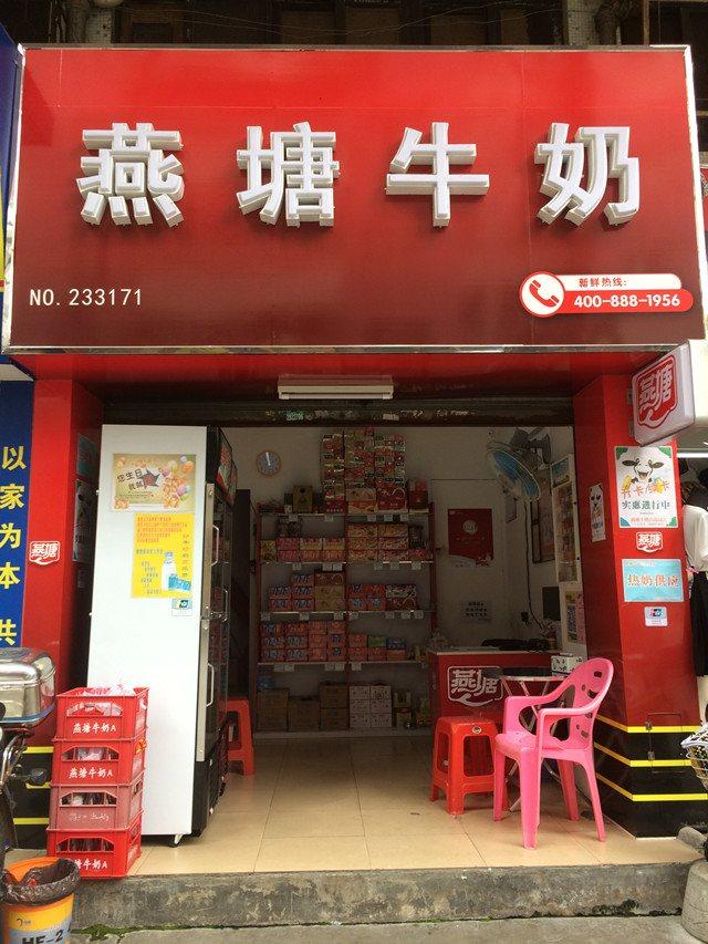 燕塘牛奶百花园专卖店