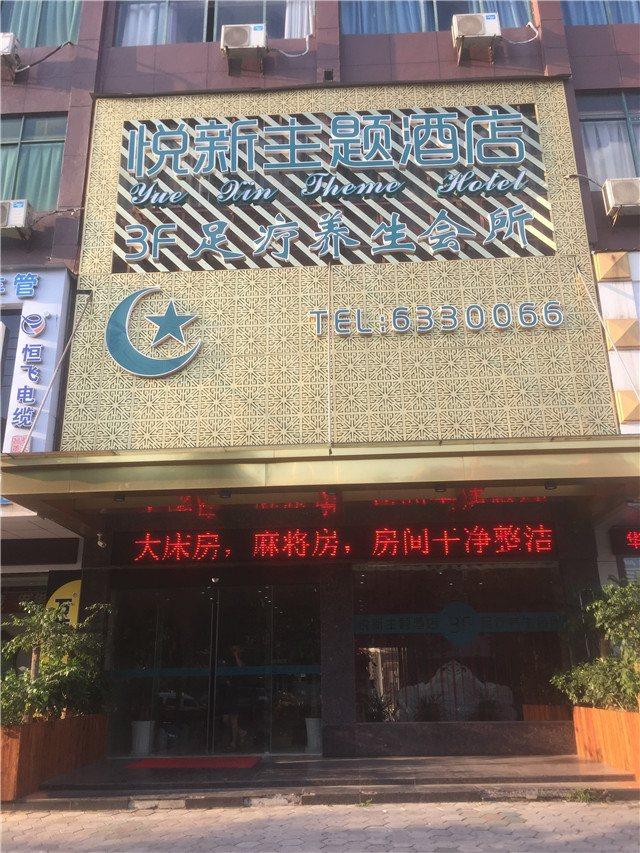 悦新主题酒店(青年路店)