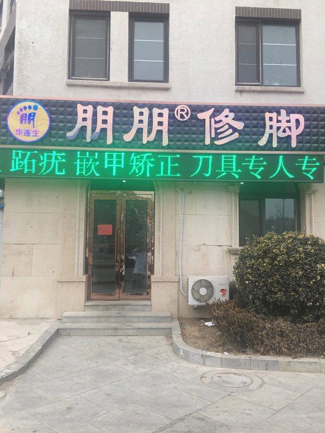 朋朋修脚(大连柳树店)