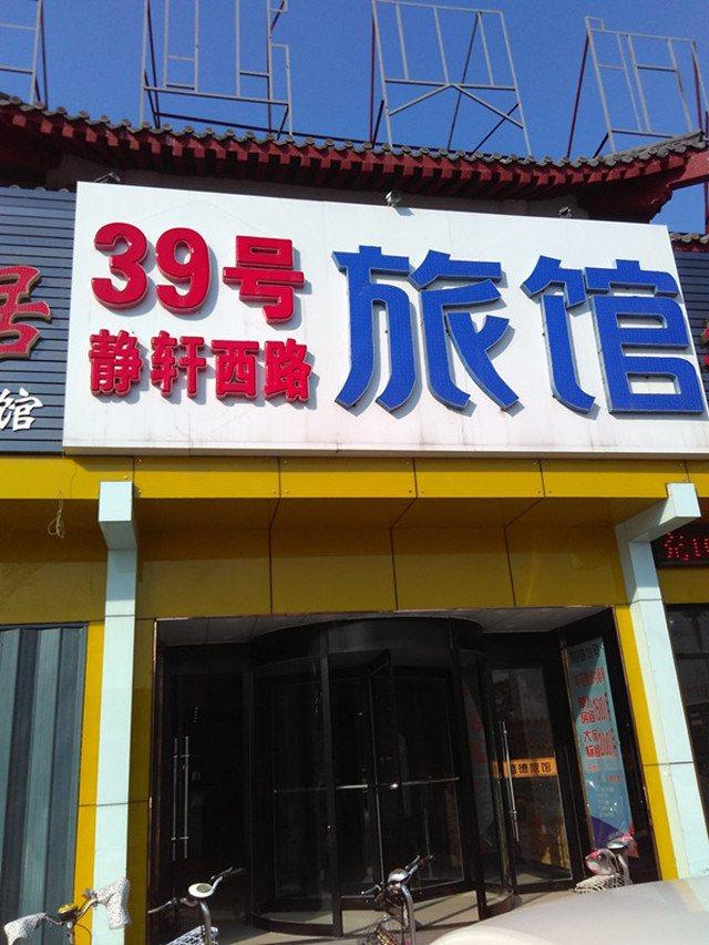 曲阜39旅馆(静轩西路店)