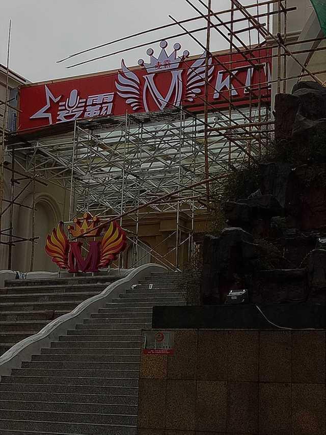 麦霸KTV(中大街店)