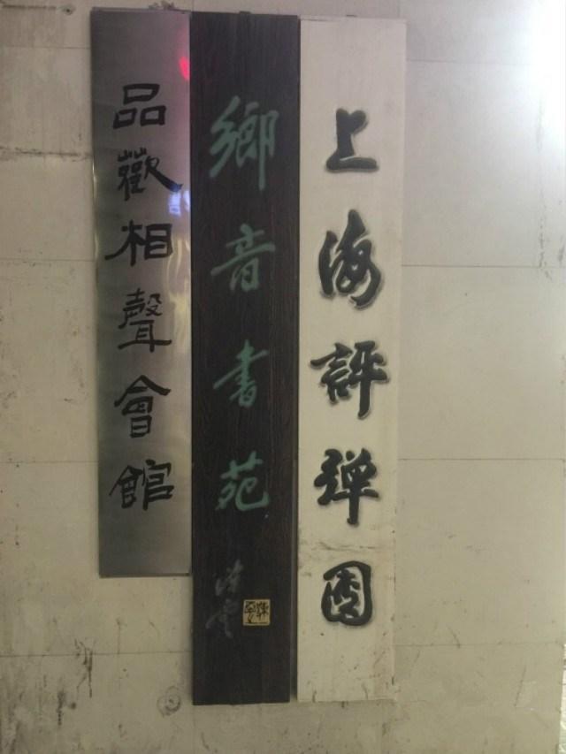 古北水镇农家院心意民俗饭庄