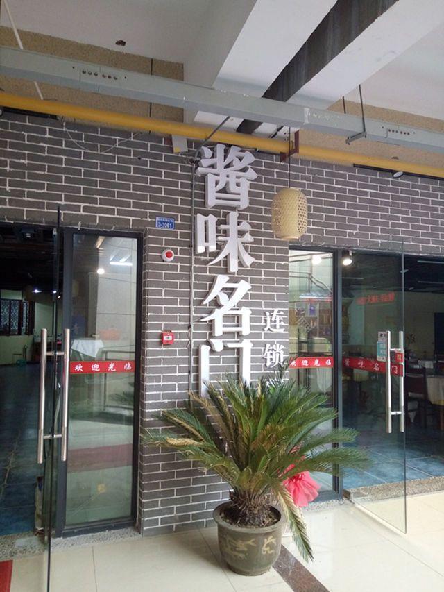 酱味名门(溧水店)