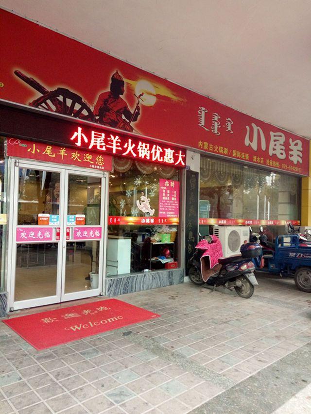 小尾羊(珍珠南路店)