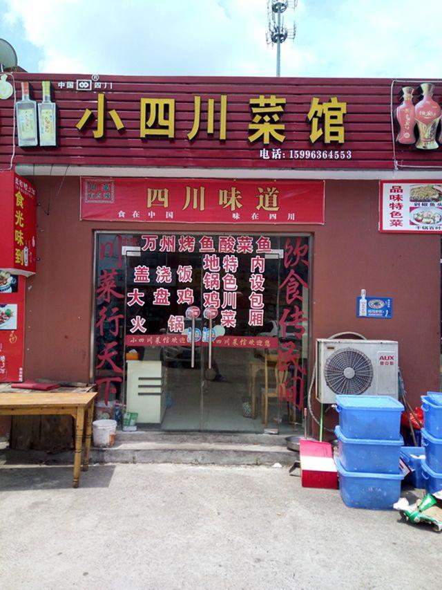 小四川菜馆(宏光路店)