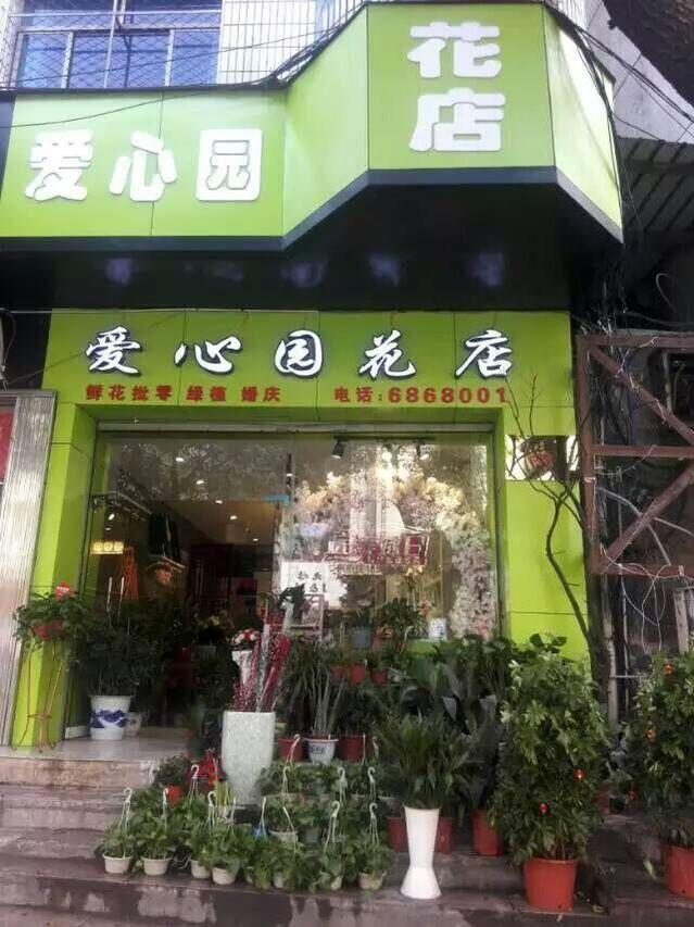 爱心园花店