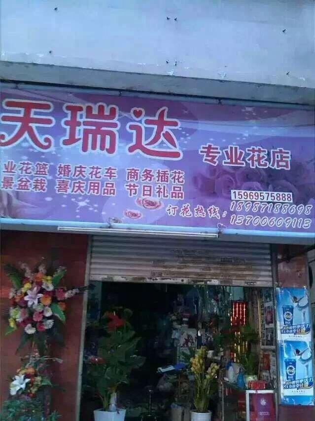 天瑞达专业花店