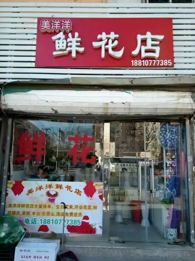 美洋洋鲜花店(石景山店)