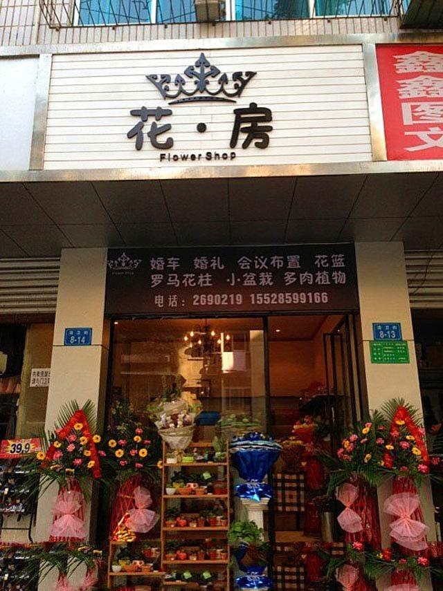 尚香鲜花店