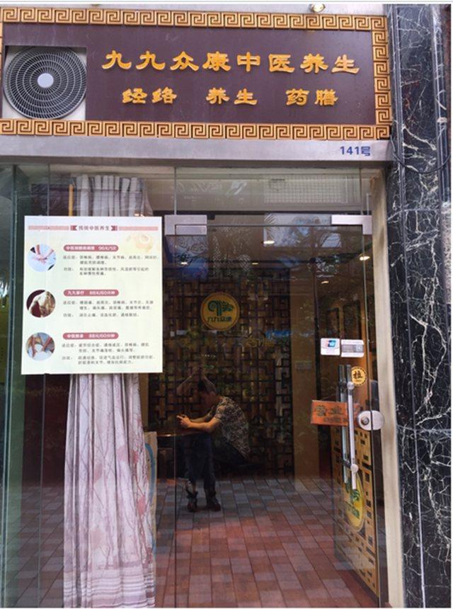九九众康中医养生(文昌店)