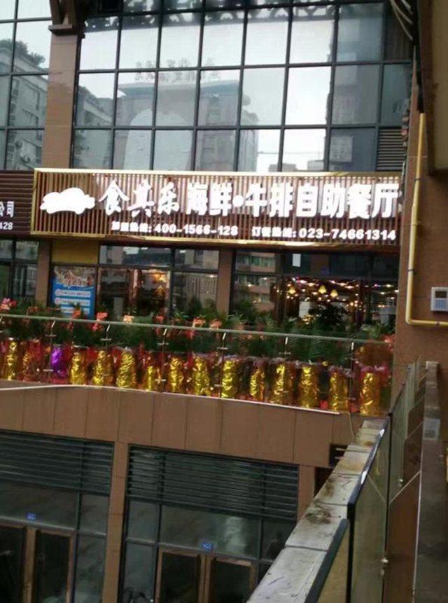 食其乐海鲜牛排自助餐厅(美华钻石城店)