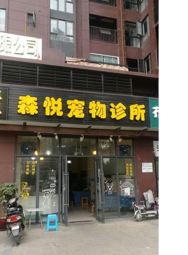 森悦宠物诊所(华阳店)