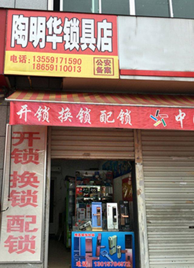 陶明华锁具店