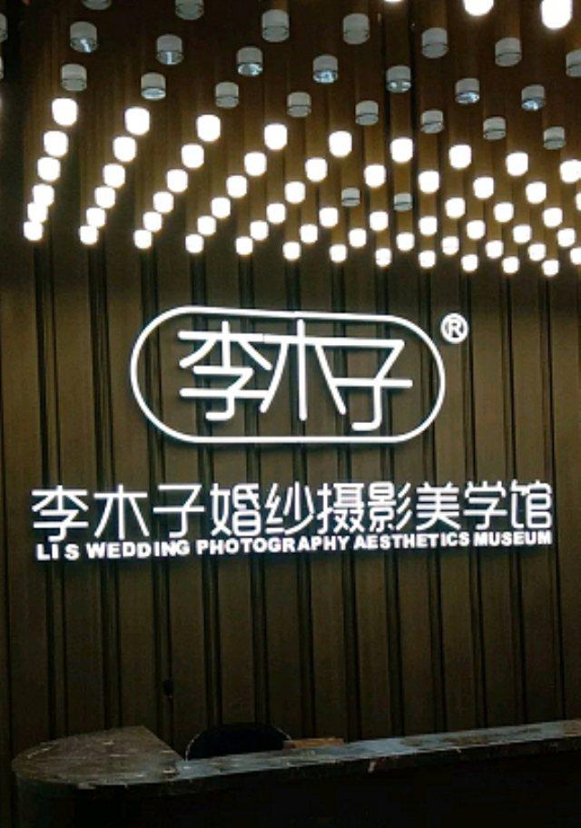 李木子婚纱摄影