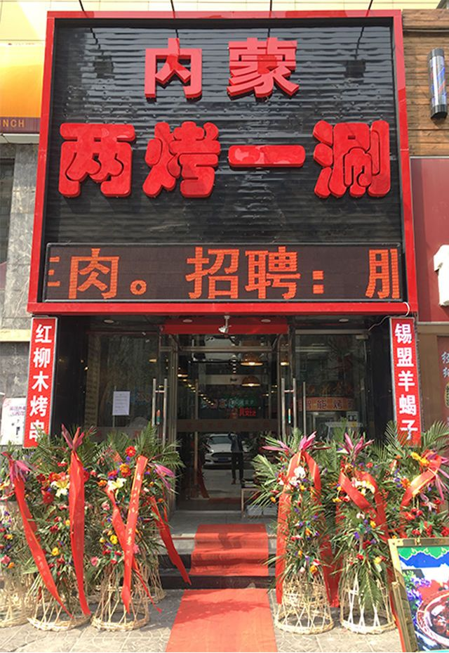 内蒙两烤一涮(华威桥店)
