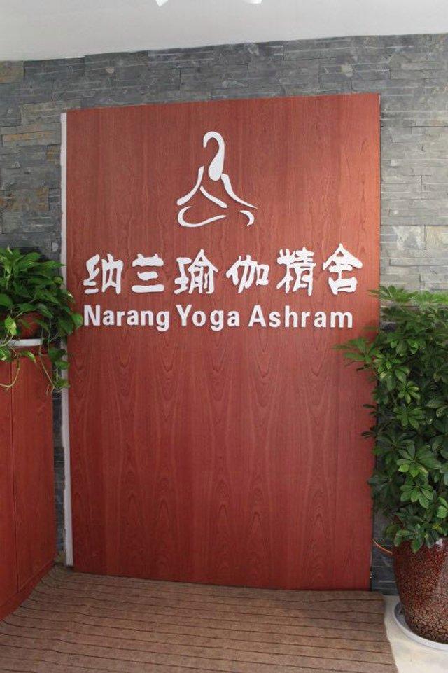 纳兰瑜伽精舍(凤凰路店)