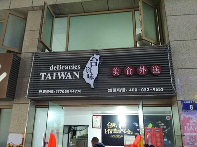 台資味美食外送(四明广场店)