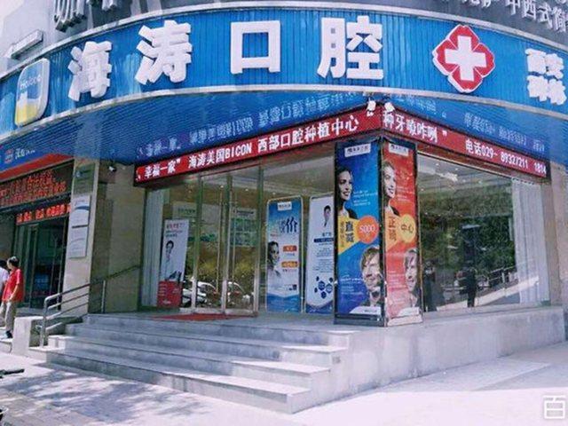 海涛口腔医院(南稍门分店)