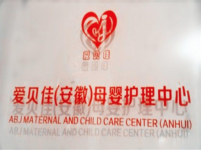 爱贝佳母婴护理中心