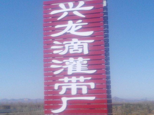 兴龙滴灌带厂