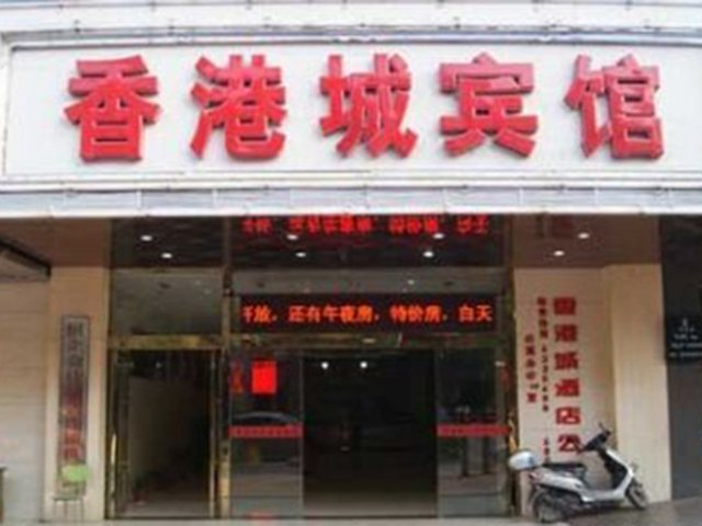 香港城宾馆(胜利北路店)