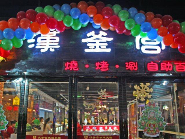 汉釜宫自助烧烤涮形象店(万象城店)