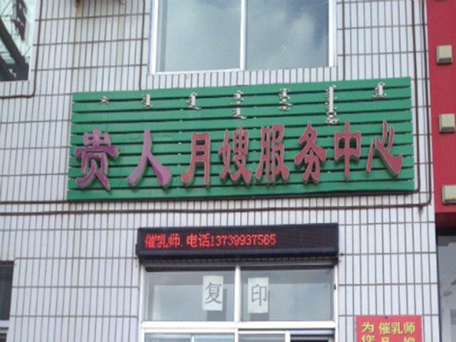 贵人月嫂服务中心