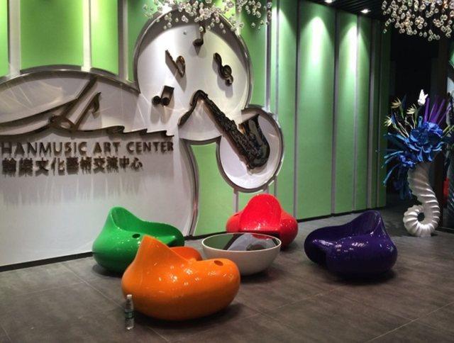 翰乐文化艺术交流中心