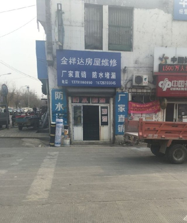 金祥达房屋维修(共青团路店)