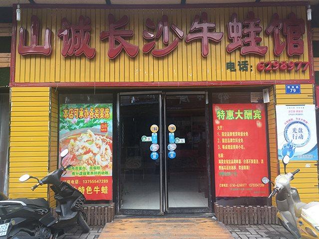 山诚长沙牛蛙馆(新钢美食街店)