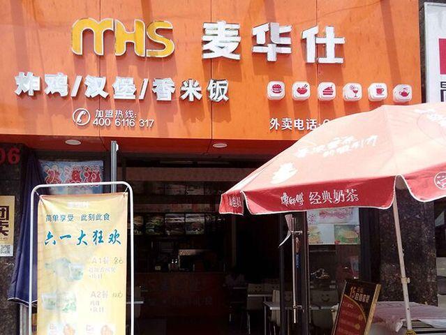 麦华仕(龙潭洲路店)