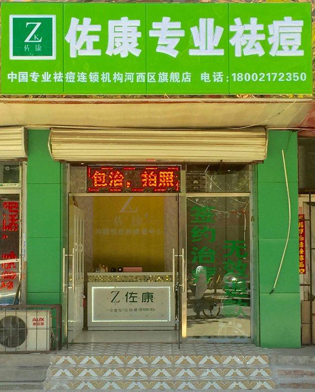 佐康专业祛痘(天津河西店)