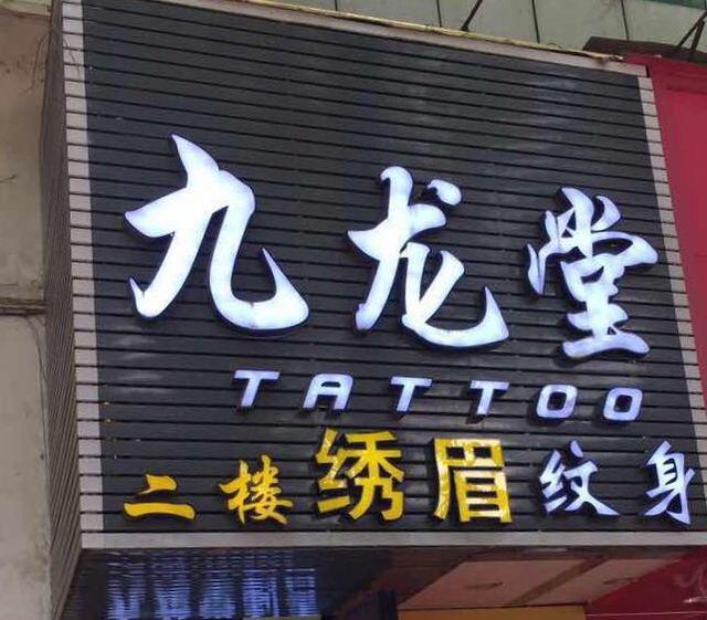 九龙堂纹身