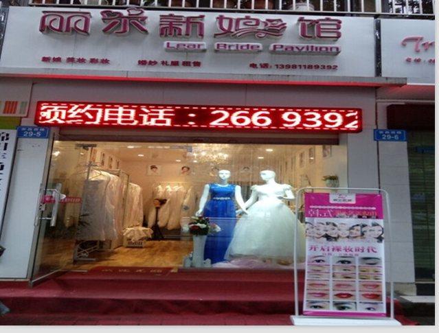 丽尔新娘婚纱馆