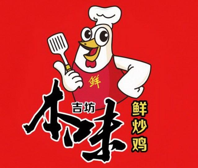 本味鲜炒鸡(农大店)