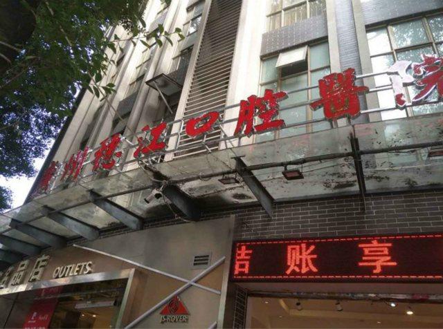 广州穗江口腔医院
