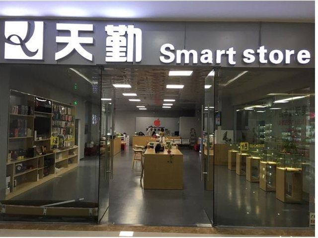 天勤  Smart store