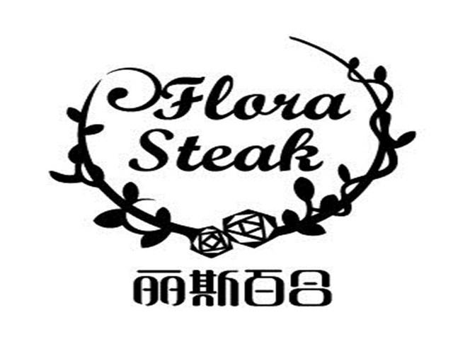 丽斯百合牛排主题餐厅FLORA STEAK BAR