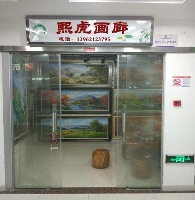 熙虎画廊(苏州店)