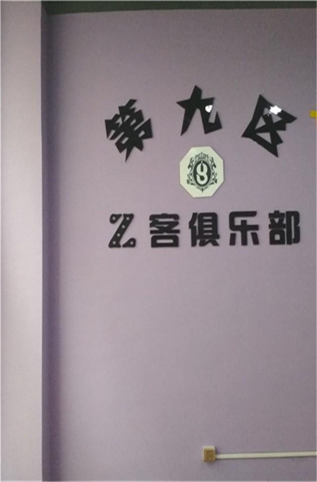 第九区Z客俱乐部