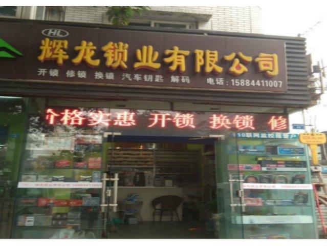 辉龙锁业(西航港店)
