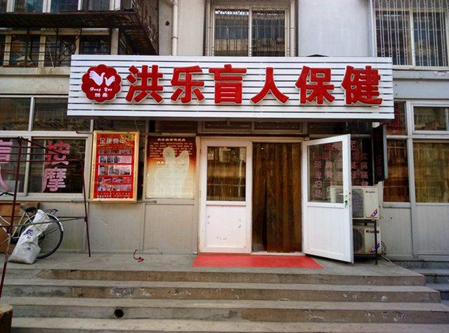 洪乐盲人保健(杨柳青店)