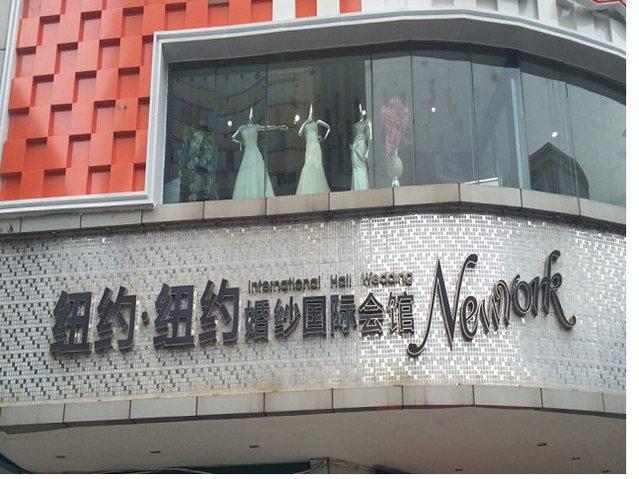 纽约纽约婚纱国际会馆(涪城店)
