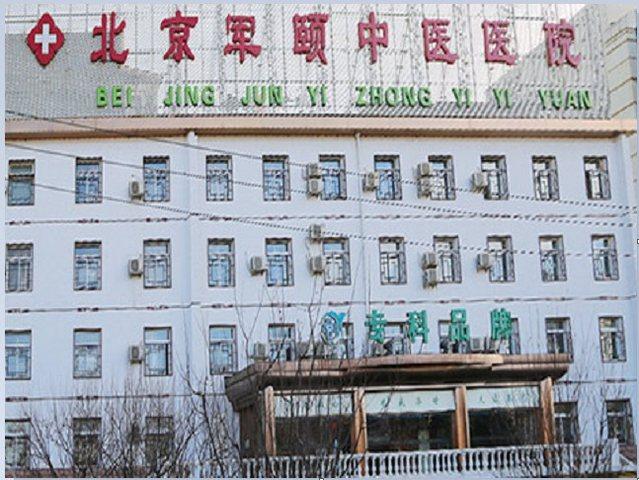 北京军颐中医医院