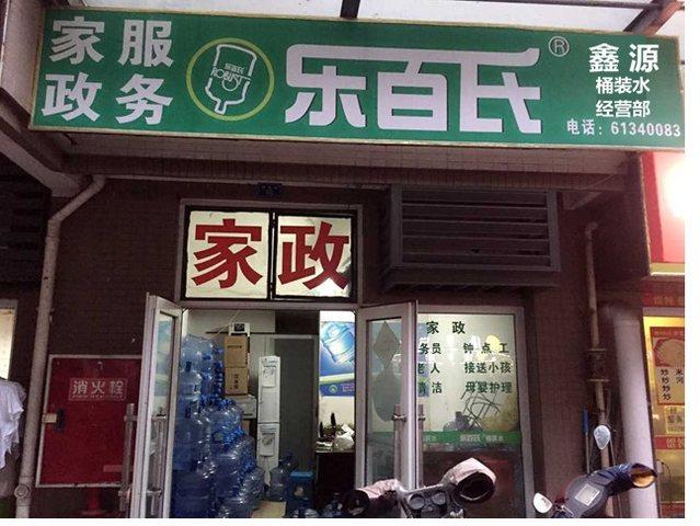 鑫源桶装水经营部