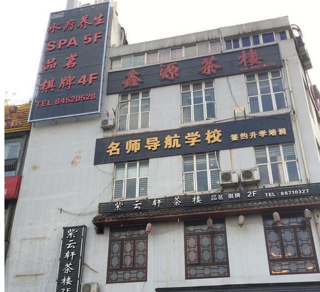 鑫源水疗保健会所