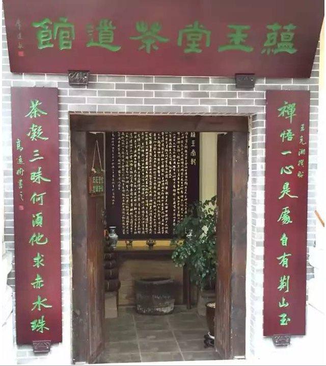 蕴玉堂茶道馆